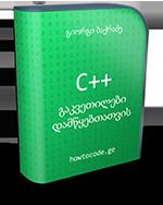 c++ გაკვეთილები დამწყებთათვის